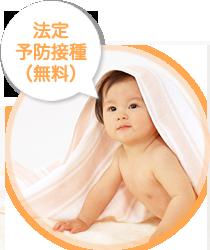 法定予防接種(無料)